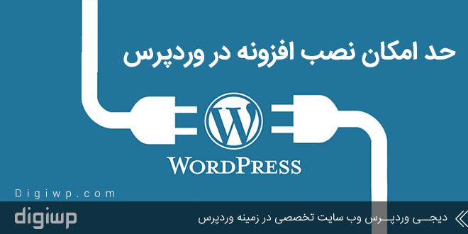 how-many-plugin-is-ok-wordpress-digiwp