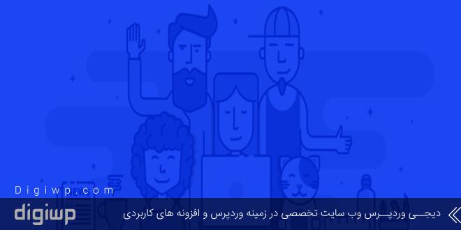 ایجاد لینک کوتاه در وردپرس با افزونه Makhlasر