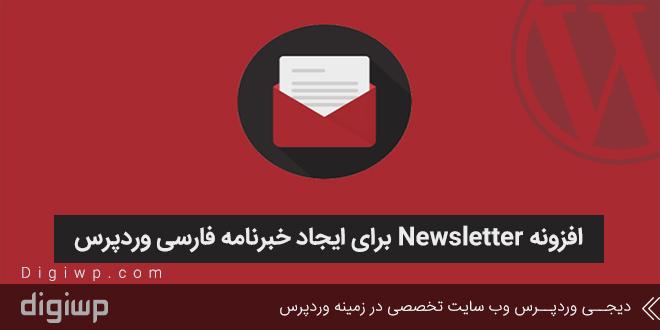 newsletter-wordpress-digiwp