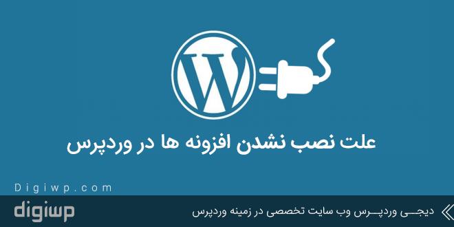 plugin-install-error-wordpress-digiwp