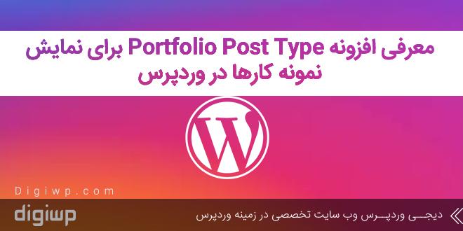 portfolio-post-type-wordpress-digiwp