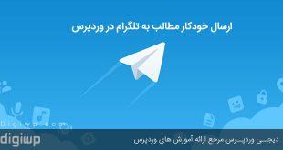 ارسال خودکار مطالب به تلگرام در وردپرس