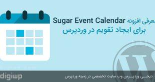 sugar-event-calendar-wordpress-digiwp