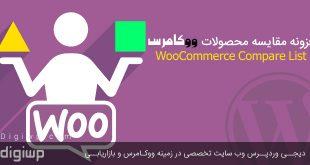 woocommerce-compare-list-plugin-digiwp