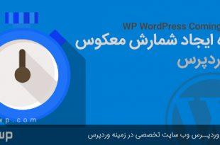 wp-wordpress-coming-soon-digiwp