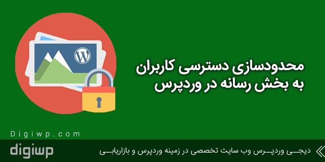 محدودسازی دسترسی کاربران به بخش رسانه در وردپرس