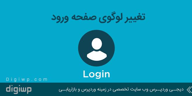 تغییر لوگوی صفحه ورود