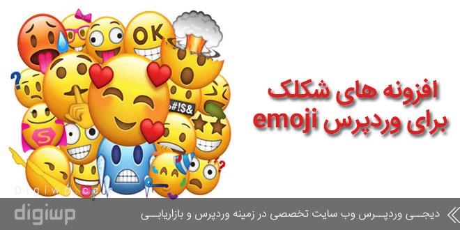 افزونه های شکلک برای وردپرس emoji