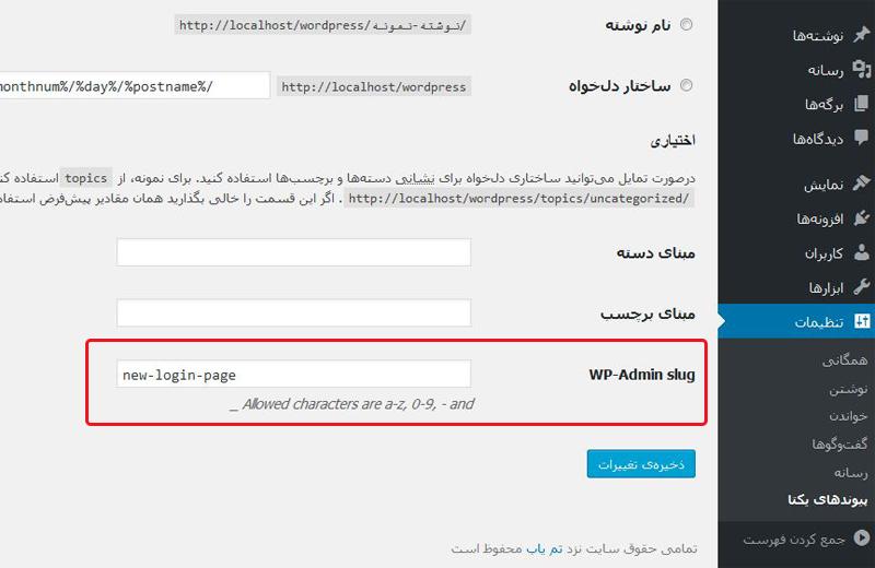 تغییر آدرس ورود به مدیریت وردپرس