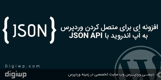 json-api-wordpress-digiwp