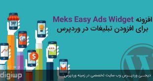 افزونه Meks Easy Ads Widget برای افزودن تبلیغات در وردپرس