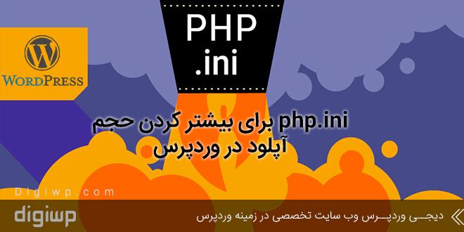 php-ini-wordpress-digiwp