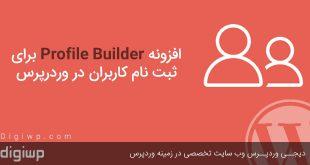 profile-builder-wordpress-digiwp