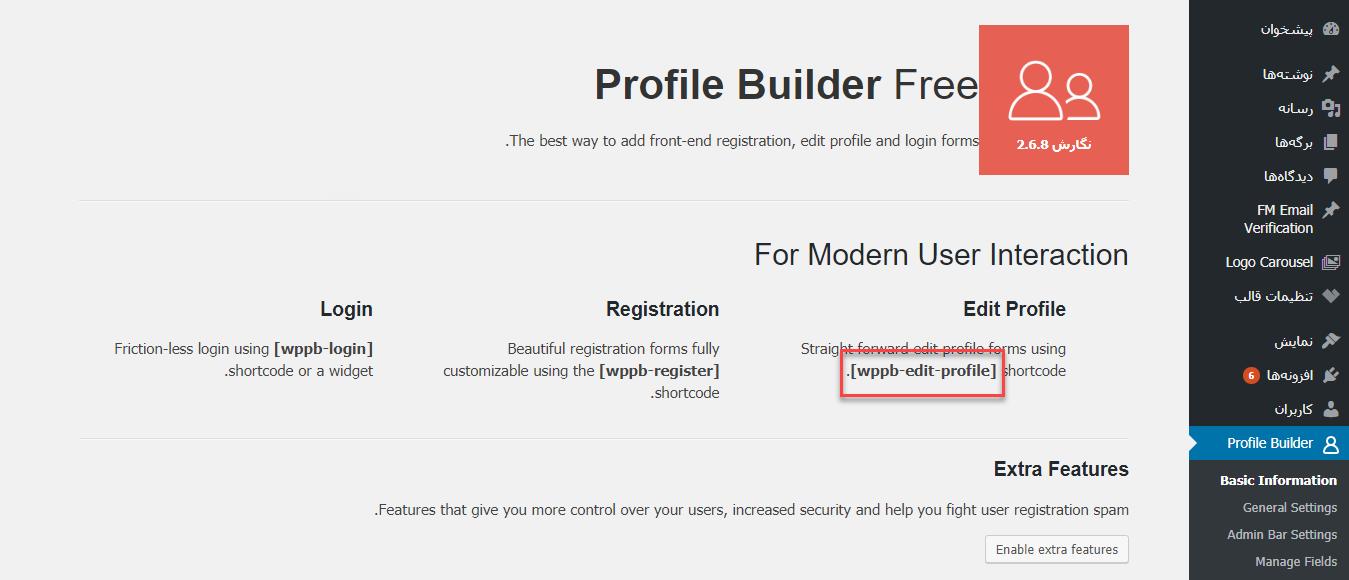 profile builder2-digiwp