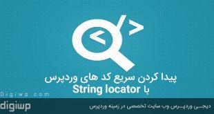 پیدا کردن سریع کد های وردپرس با String locator