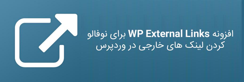 wp external link-digiwp