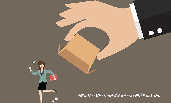 اصول ترمیم و اصلاح محتوا بعد از افت رتبه سایت