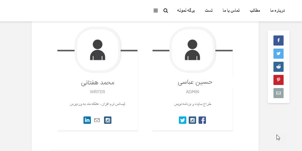 نمونه عملکرد افزونه Team Members