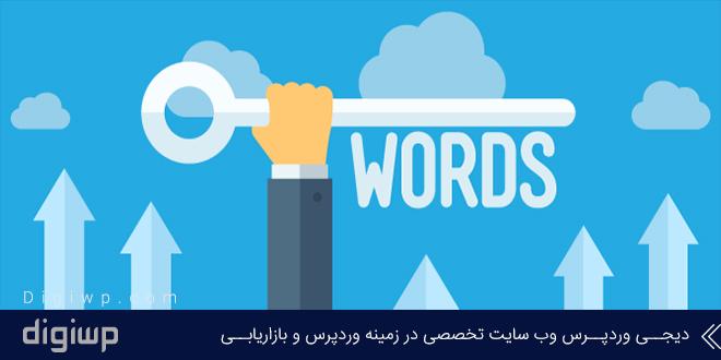 چرا کلمات کلیدی در سئو همچنان حائز اهمیت هستند؟