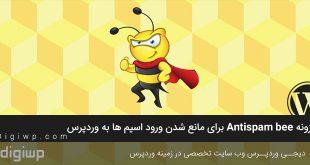 افزونه Antispam bee برای مانع شدن ورود اسپم ها به وردپرس
