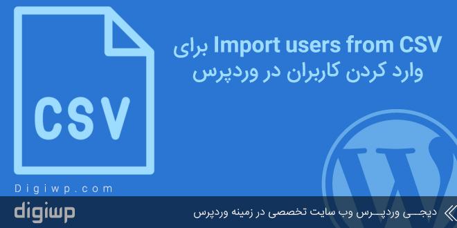 Import users from CSV برای وارد کردن کاربران در وردپرس