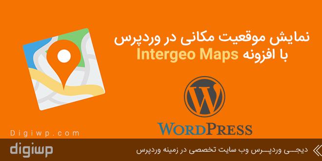 نمایش موقعیت مکانی در وردپرس با افزونه Intergeo Maps
