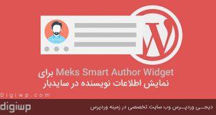 Meks Smart Author Widget برای نمایش اطلاعات نویسنده در سایدبار