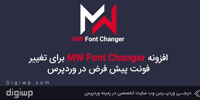 افزونه MW Font Changer برای تغییر فونت پیش فرض در وردپرس