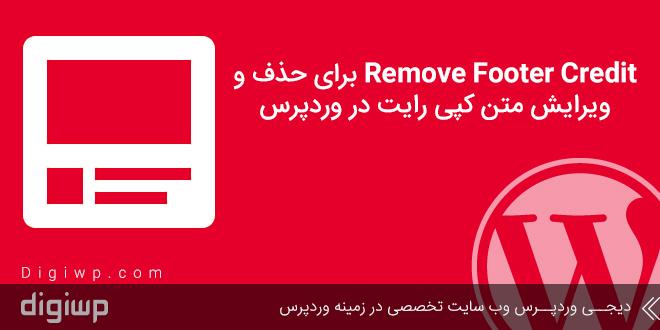 Remove Footer Credit برای حذف و ویرایش متن کپی رایت در وردپرس