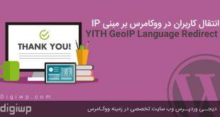 انتقال کاربران در ووکامرس بر مبنی IP با YITH GeoIP Language Redirect