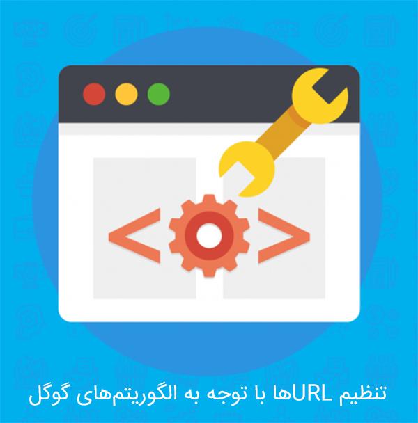 تنظیم URL