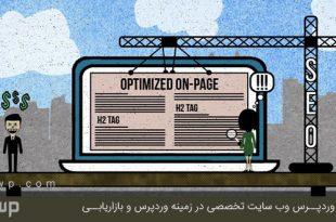 همه چیز درباره درباره سئو on-page و روش های آن
