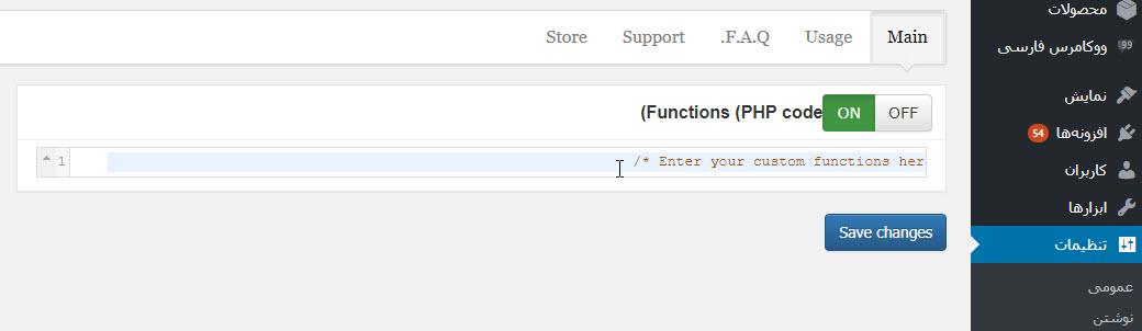 تب Main افزونه My Custom Functions