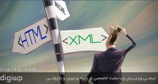 ترفندهای کاربردی برای بهینهسازی نقشه سایت XML