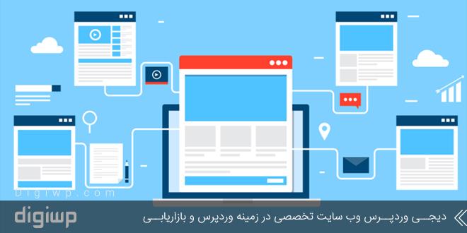 ابزارهایی که در تولید محتوا سئو به سایتها کمک میکنند