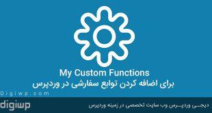My Custom Functions برای اضافه کردن توابع سفارشی در وردپرس