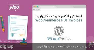 فرستادن فاکتور خرید به کاربران با WooCommerce PDF Invoices