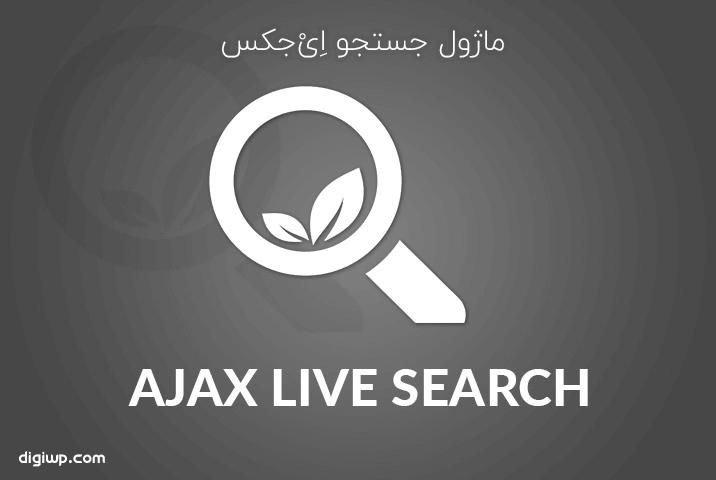 ماژول جستجو زنده Ajax Live Search | افزونه وردپرس دکان Dokan pro