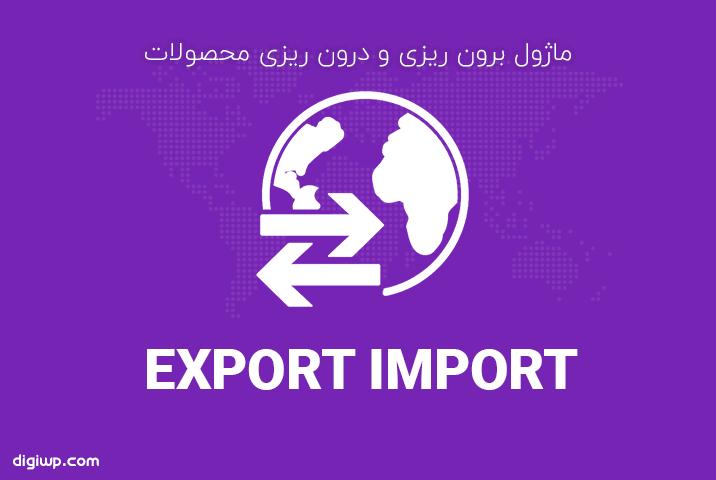 ماژول Export / Import | افزونه وردپرس دکان Dokan pro
