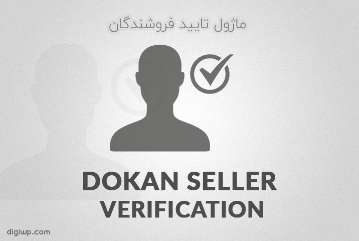ماژول تأیید فروشنده Seller Verification | افزونه وردپرس دکان Dokan pro