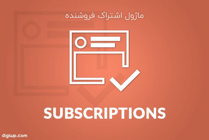 ماژول Subscriptions | افزونه وردپرس دکان Dokan pro