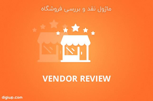 ماژول Vendor Review | افزونه چند فروشندگی دکان فارسی