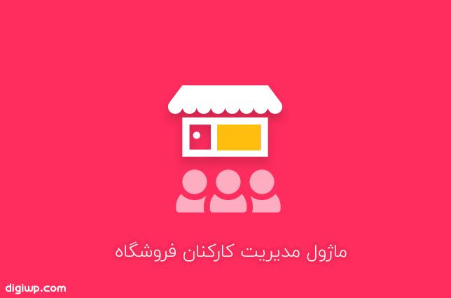 ماژول مدیریت کارکنان فروشنده Vendor Staff Manager | افزونه دکان