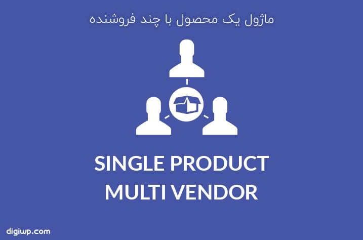 ماژول یک محصول با چند فروشنده | افزونه وردپرس دکان فارسی