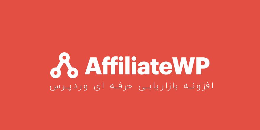 افزونه بازاریابی وردپرس AffiliateWp