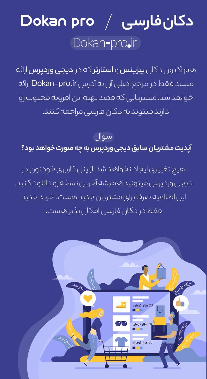 دکان فارسی dokan-pro.ir