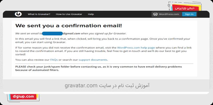 تایید ایمیل در گراواتار