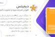 افزونه Digits عضویت و ورود کاربر با پیامک