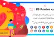 افزونه fs poster، پلاگین زمان بندی شبکه های اجتماعی