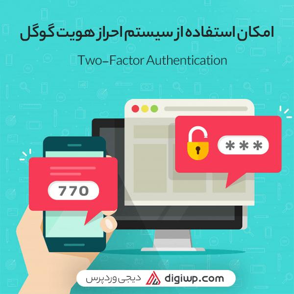افزونه اسکن سایت ویروسی وردفنس ، افزونه افزایش امنیت وردپرس